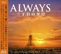 Always Sanchomeno Yuhi by Always Sanchomeno Yuhi (2005-10-21)