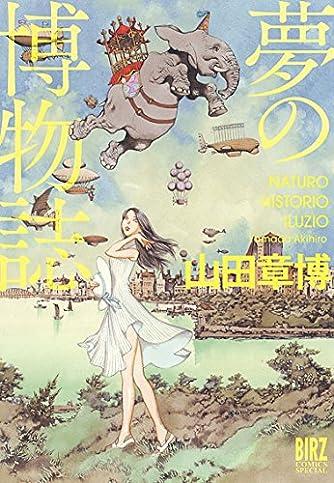 夢の博物誌 (バーズコミックス スペシャル)