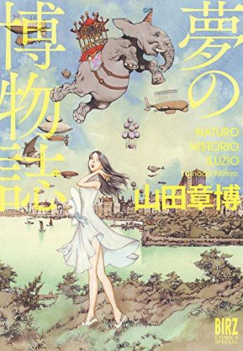 夢の博物誌 (バーズコミックス スペシャル)の詳細を見る