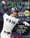 高校野球 2018年 03 月号 [雑誌]