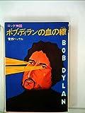 ボブ・ディランの血の轍―ロック神話 (1978年)