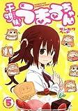 干物妹! うまるちゃん 5 (ヤングジャンプコミックス)