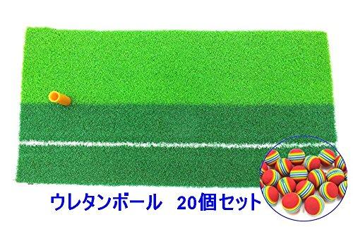 ShopXJ ゴルフ 練習 マットフルショット ティーショット フリーショット ターンショット 対応 スイング 人工芝 ゴムティー ウレタンボール20個 セット (300mm×600mm)