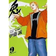 兎 -野性の闘牌- (9) (近代麻雀コミックス)