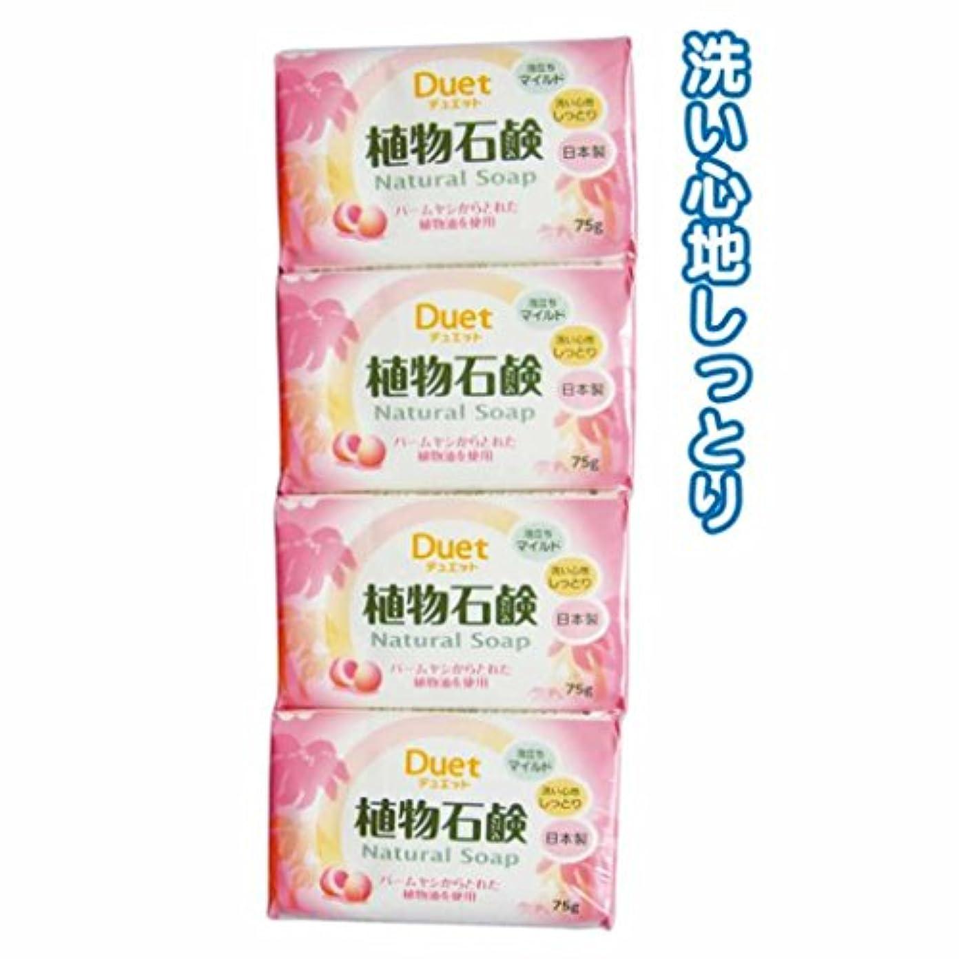 アカウント拍車敬意を表して日本製 Japan デュエット植物石鹸75g 【まとめ買い4個入り×240パック 合計960個セット】 46-202