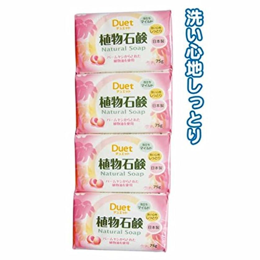 遠え炭素リベラル日本製 Japan デュエット植物石鹸75g 【まとめ買い4個入り×240パック 合計960個セット】 46-202