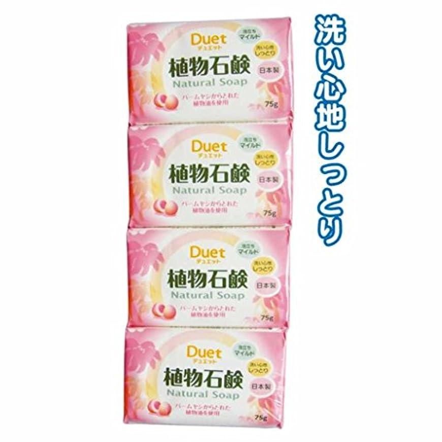 ロゴ目立つ足首日本製 Japan デュエット植物石鹸75g 【まとめ買い4個入り×240パック 合計960個セット】 46-202
