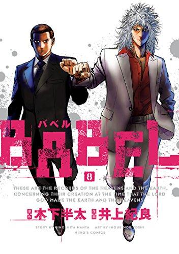 BABEL8(完)(ヒーローズコミックス)
