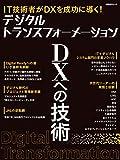 デジタルトランスフォーメーション DXへの技術 (日経BPムック) 画像