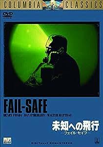 未知への飛行 - フェイル・セイフ - [DVD]