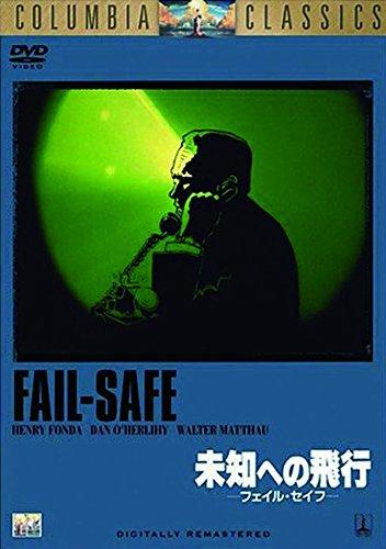未知への飛行 フェイル・セイフ DVD