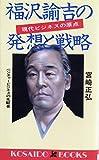 福沢諭吉の発想と戦略―日本ビジネスの原点 (広済堂ブックス) 画像
