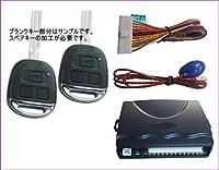 【ノーブランド品】トヨタグランドハイエースキーレスエントリーK03 車種別配線資料・日本語説明書・取付サポート付