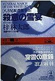 殺意の雪宴―八方尾根遭難事件 (光文社文庫)