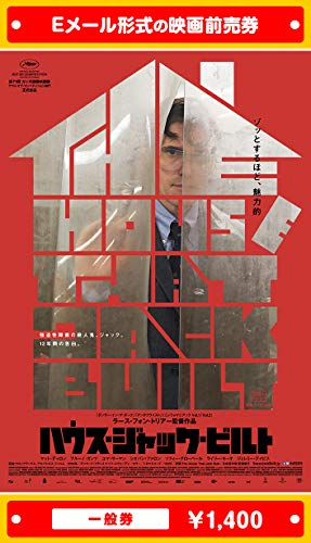 『ハウス・ジャック・ビルト』映画前売券(一般券)(ムビチケEメール送付タイプ)