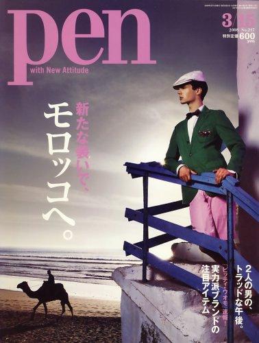 Pen (ペン) 2008年 3/15号 [雑誌]の詳細を見る