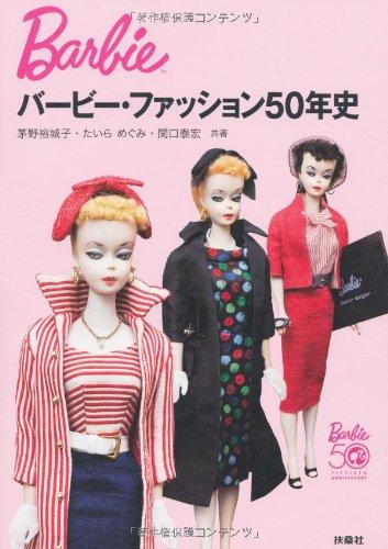 バービー・ファッション50年史の詳細を見る
