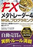 FXメタトレーダー4 MQLプログラミング (ウィザードブックシリーズ)