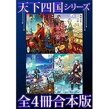 天下四国シリーズ 全4冊合本版 (講談社X文庫)