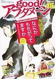 good (グッド) ! アフタヌーン 第16号 2011年 06月号 [雑誌]