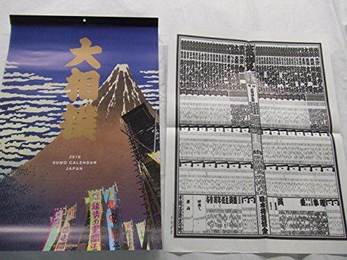 相撲グッズ 2018 平成30年大相撲カレンダー 番付表(3...