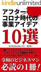 アフターコロナ時代の事業アイデア10選【付録付き】