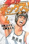 ボックス!(4) (講談社コミックス)