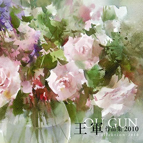 王軍作品集2010 (一枚の繪)