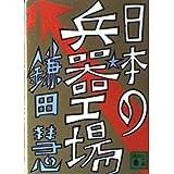 日本の兵器工場 (講談社文庫)