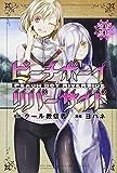 ピーチボーイリバーサイド(3) (講談社コミックス月刊マガジン)