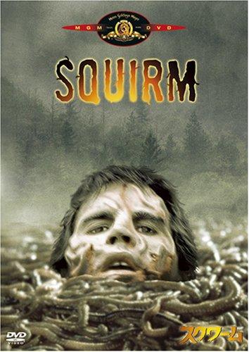 スクワーム [DVD]の詳細を見る