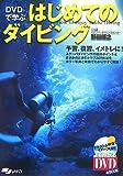 DVDで学ぶはじめてのダイビング (よくわかるDVD+BOOK)
