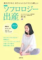 最新版 ソフロロジー出産 DVDつき