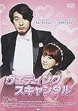 ウェディングスキャンダル[DVD]