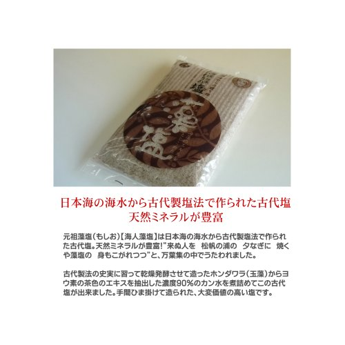 【お中元・夏ギフト】元祖藻塩(もしお)【海人藻塩】400g×3点セット/天然ミネラルが豊富!日本海の海水から古代製塩法で作った古代塩