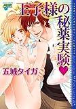 王子様の秘薬実験 (ジュネットコミックス ピアスシリーズ)