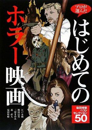 プロが選んだはじめてのホラー映画―塩田時敏ベストセレクション50の詳細を見る
