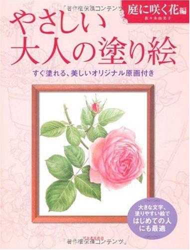 やさしい大人の塗り絵 庭に咲く花編
