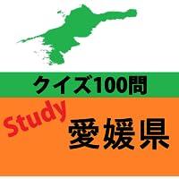 愛媛県クイズ(Study愛媛)