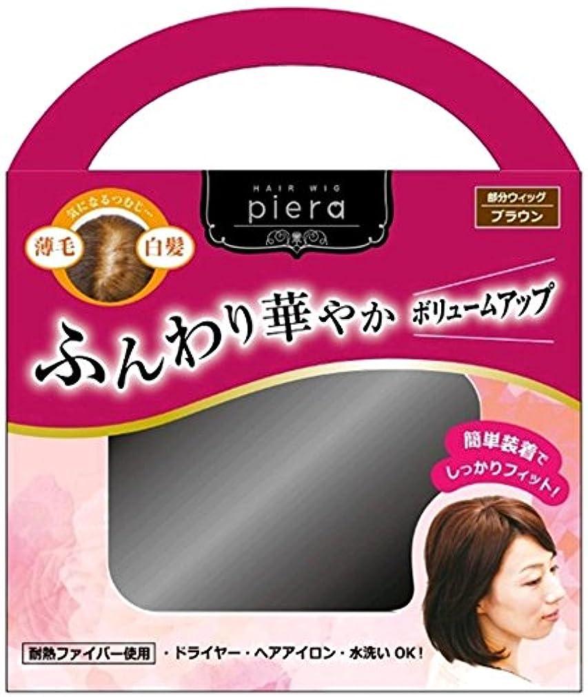 消費する安全でない微視的イシザワ piera(ピエラ) 部分ウイッグ ブラウン 1個