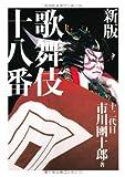 新版 歌舞伎十八番