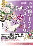 和柄パーツ&パターン素材 Vol.2