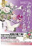 Image of 和柄パーツ&パターン素材 Vol.2