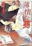 薄情な男 (講談社X文庫―ホワイトハート)