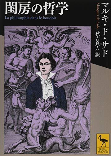 閨房の哲学 (講談社学術文庫) / マルキ・ド・サド