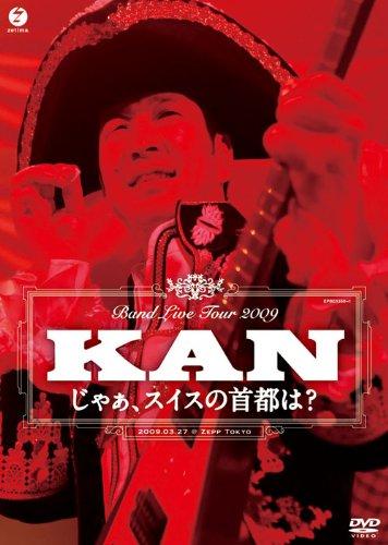 BAND LIVE TOUR 2009 じゃぁ、スイスの首都は? [DVD]