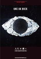 バンド・スコア ONE OK ROCK「人生×僕=」