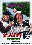 釣りバカ日誌13 ハマちゃん 危機一髪! [DVD]