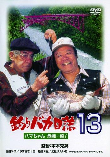 釣りバカ日誌13 ハマちゃん 危機一髪! [DVD]の詳細を見る