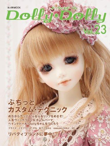 Dolly*Dolly Vol.23(お人形MOOK) (ぷちっとカスタム・テクニック)の詳細を見る